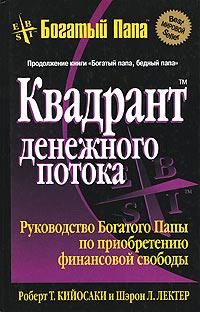 """Книга """"Квадрант денежного потока. Руководство богатого папы по достижению финансовой свободы"""" Роберт Кийосаки - Если кого то заинтересовала эта книга её можно приобрести с доставкой по почте в интернет-магазине OZON.ru"""
