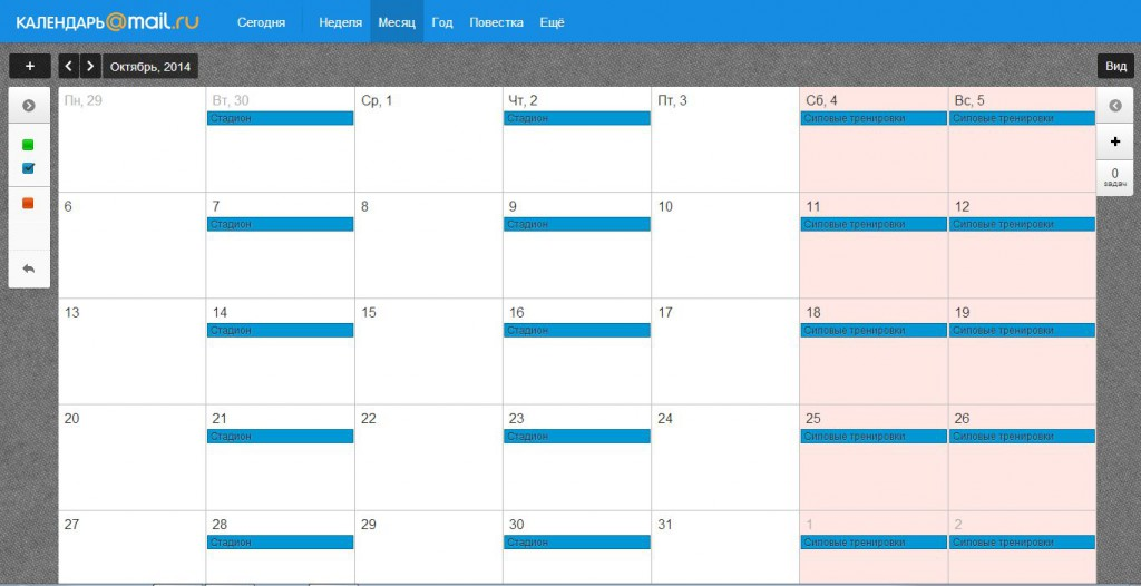 Мой спортивный календарь