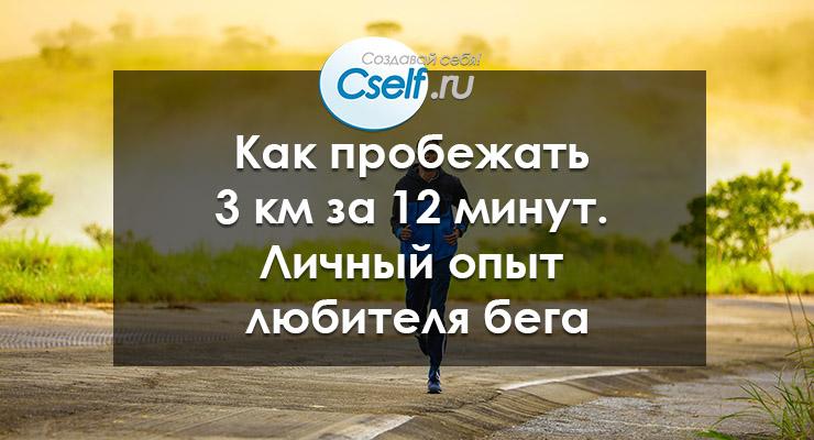 Как пробежать 3 км за 12 минут. Личный опыт любителя бега