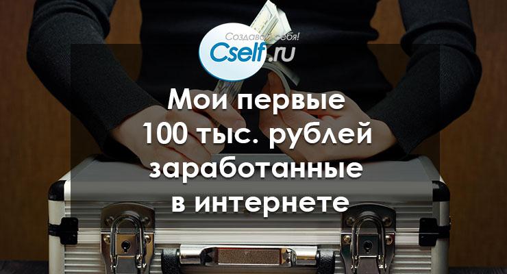 Мои первые 100 тыс. рублей заработанные в интернете
