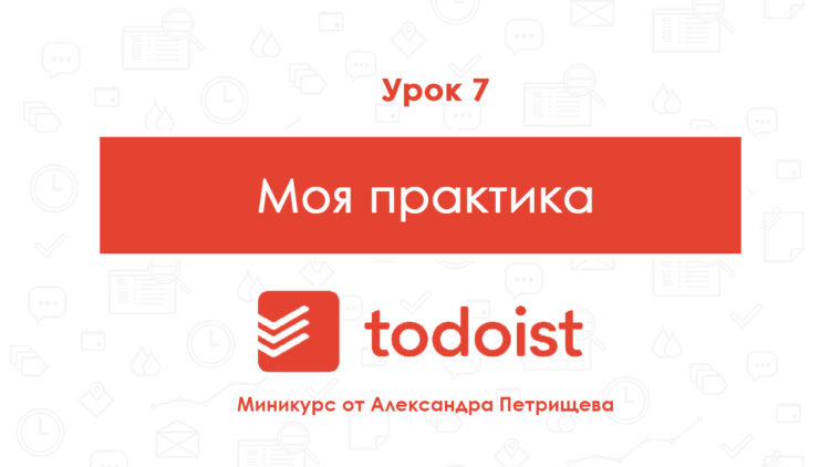 Урок № 7 Моя практика в менеджере задач To Do Ist (серия из 9 уроков по работе с менеджером задач To Do Ist от Александра Петрищева)
