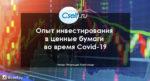 Опыт инвестирования в ценные бумаги во время Covid-19