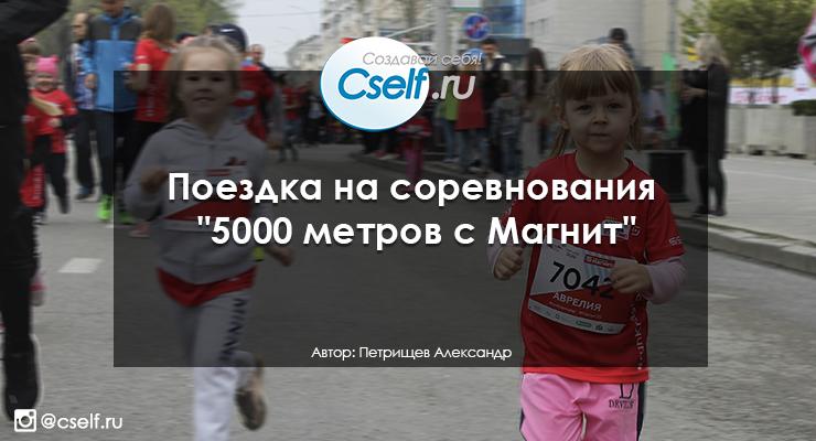 """Поездка на соревнования """"5000 метров с Магнит"""""""