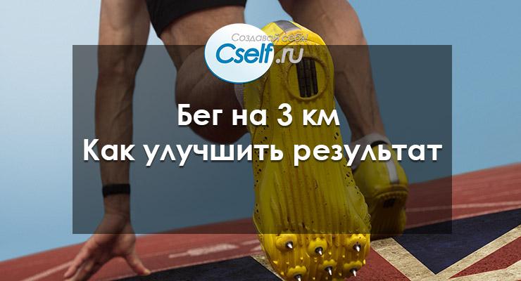Бег на 3 км. Как улучшить результат.