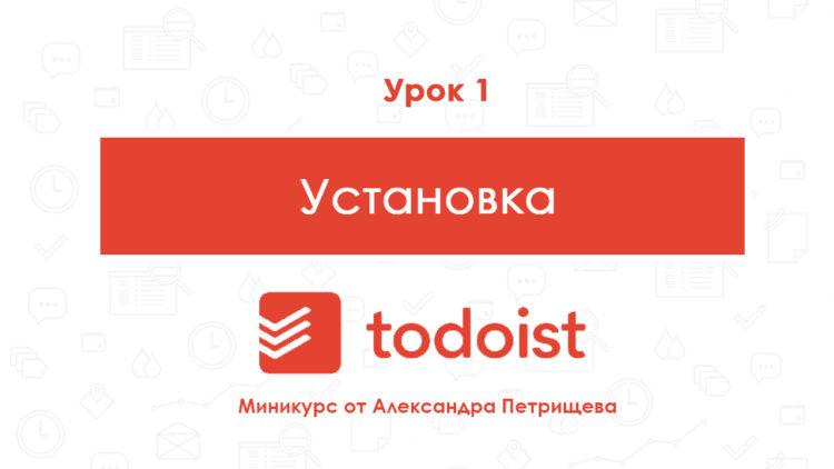 Урок 1 Установка менеджера задач ToDoIst