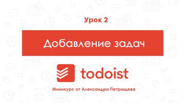 Урок № 2 Добавление задач в менеджере задач ToDoIst
