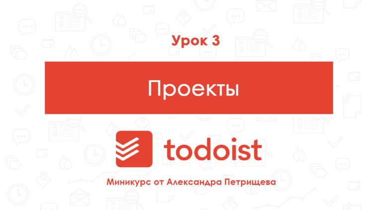 Урок № 3 Добавление проектов в менеджере задач ToDoIst